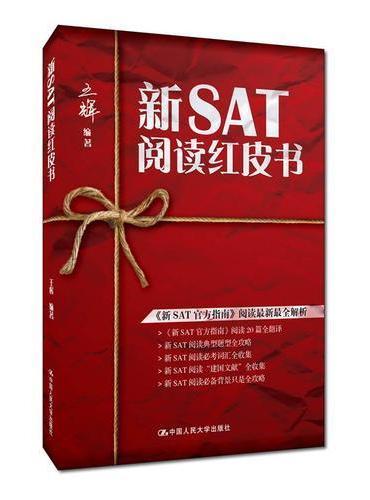 新SAT阅读红皮书