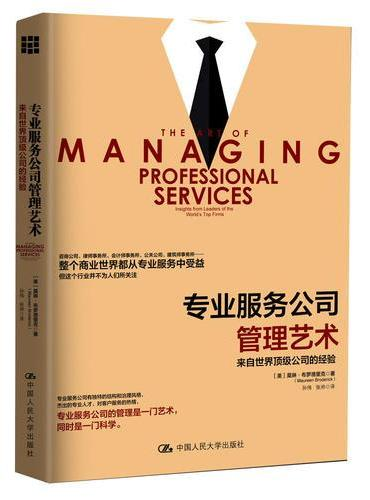 专业服务公司管理艺术:来自世界顶级公司的经验