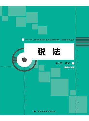"""税法(""""十三五""""普通高等教育应用型规划教材·会计与财务系列)"""