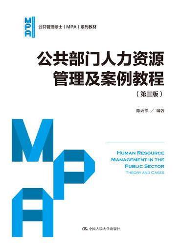 公共部门人力资源管理及案例教程(第三版)(公共管理硕士(MPA)系列教材)