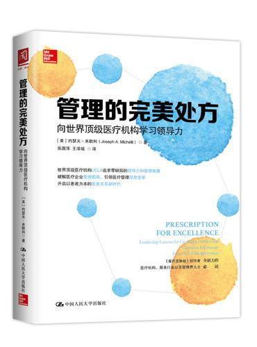管理的完美处方:向世界顶级医疗机构学习领导力