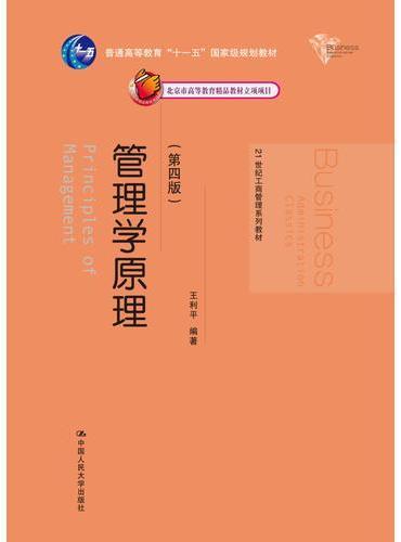 管理学原理(第四版)(21世纪工商管理系列教材)