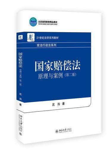国家赔偿法:原理与案例(第二版)