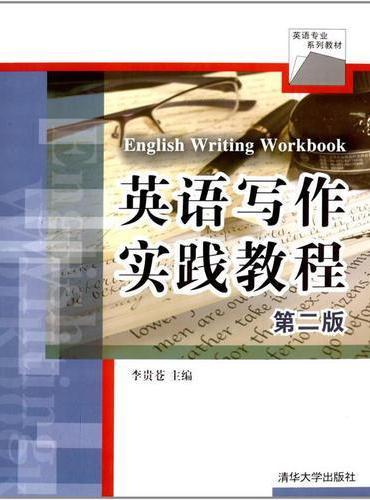 英语写作实践教程(第二版)