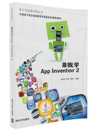 跟我学App Inventor 2