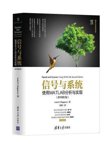 信号与系统:使用MATLAB分析与实现(原书第2版)