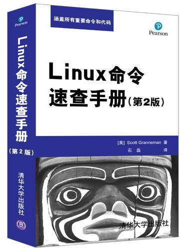 Linux命令速查手册(第2版)