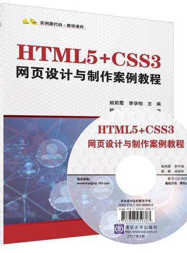 HTML5+CSS3网页设计与制作案例教程