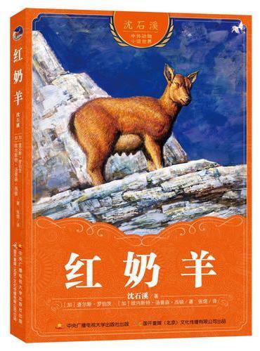 沈石溪中外动物小说世界:红奶羊