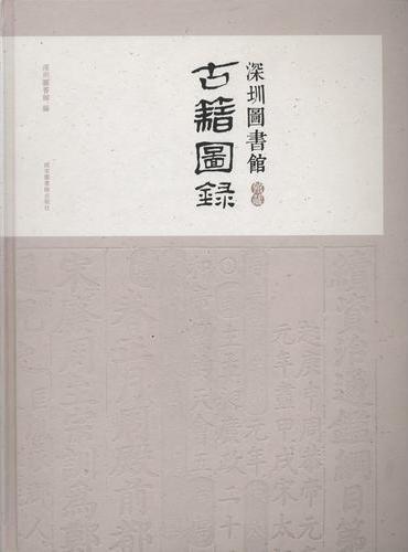 深圳图书馆馆藏古籍图录