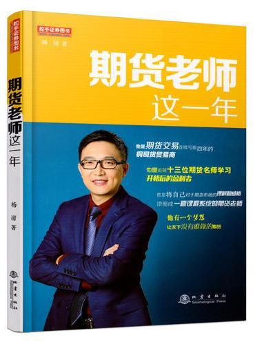 期货老师这一年(杨清,知难行易期货股票投资课程创始人,鼎盛杯实盘期货指导大赛冠军)