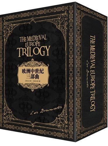 欧洲中世纪三部曲