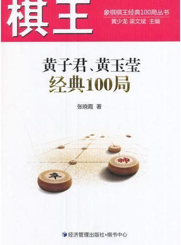 棋王黄子君、黄玉莹经典100局