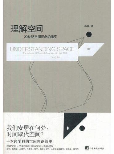 理解空间:20世纪空间观念的激变