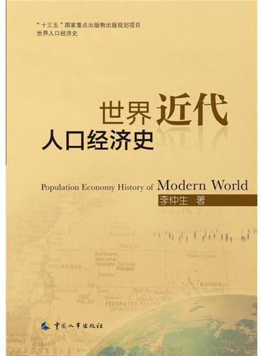 世界近代人口经济史