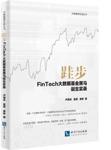 跬步:FinTech大数据基金黑马诞生实录