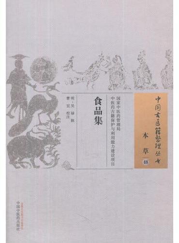 食品集·中国古医籍整理丛书