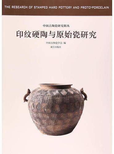 中国古陶瓷研究辑丛——印纹硬陶与原始瓷研究