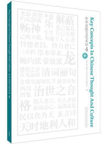 中华思想文化术语(4)
