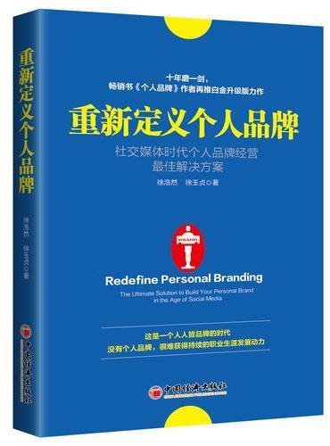 重新定义个人品牌:社交媒体时代个人品牌经营最佳解决方案