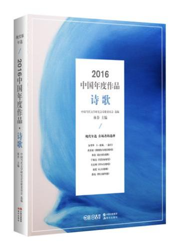 2016中国年度作品·诗歌