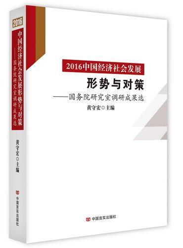 2016中国经济社会发展形势与对策——国务院研究室调研成果选