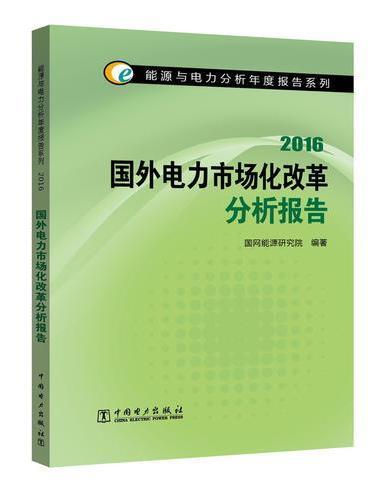 能源与电力分析年度报告系列 2016 国外电力市场化改革分析报告