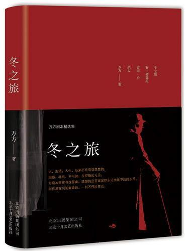 冬之旅:万方剧本精选集