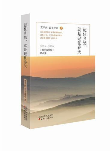 记住乡愁,就是记住春天:2015-2016《散文海外版》精品集