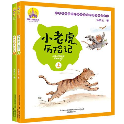 小老虎历险记注音全彩美绘版 (上下 )