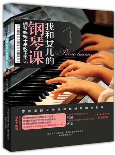 我和女儿的钢琴课:钢琴妈妈十年教子手记