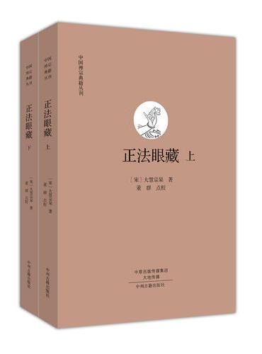 正法眼藏(上下)·中国禅宗典籍丛刊