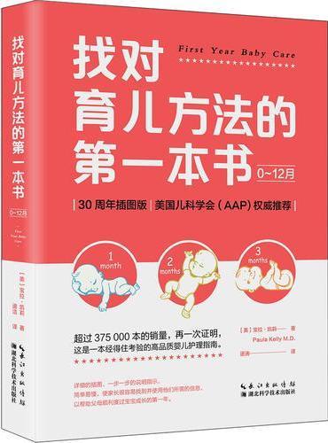 找对育儿方法的第一本书(0-12月)