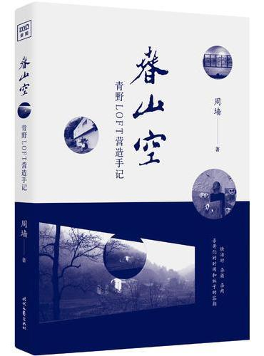 春山空——青野LOFT营造手记