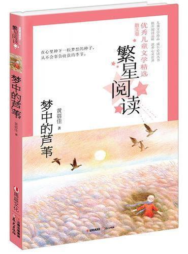 繁星阅读 优秀儿童文学精选·散文卷——梦中的芦苇