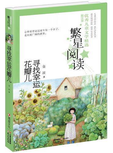 繁星阅读 优秀儿童文学精选·散文卷——寻找幸运花瓣儿