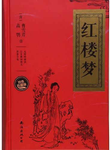 红楼梦--无障碍阅读 注音解词释义 原著全本 双色珍藏版