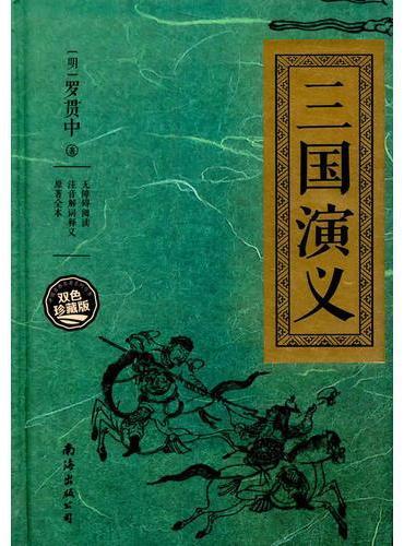 三国演义--无障碍阅读 注音解词释义 原著全本 双色珍藏版