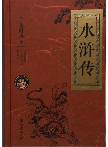 水浒传--无障碍阅读 注音解词释义 原著全本 双色珍藏版