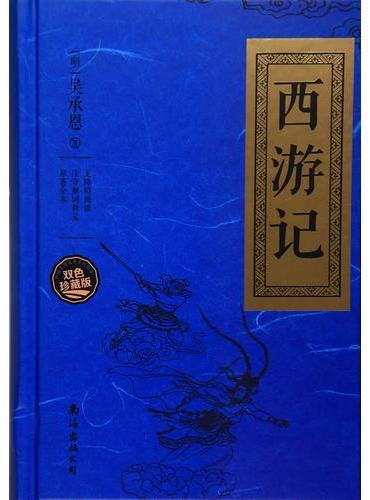 西游记--无障碍阅读 注音解词释义 原著全本 双色珍藏版
