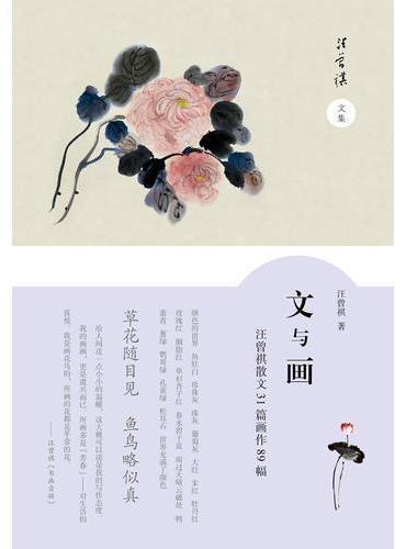 文与画——汪曾祺散文31篇画作89幅