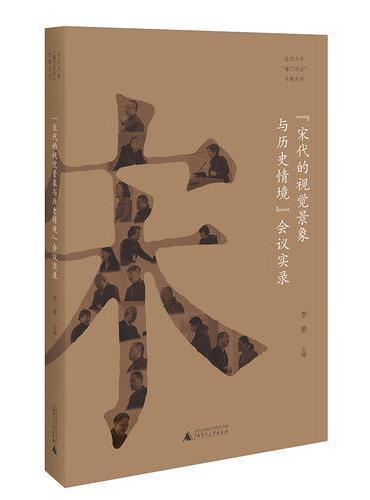 """北京大学""""黉门对话""""专题系列  """"宋代的视觉景象与历史情境""""会议实录"""