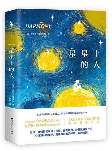 星星上的人(全球畅销书《巴别塔之犬》作者卡罗琳·帕克丝特人性治愈力作。《人物》杂志、《华尔街日报》年度最佳图书!)