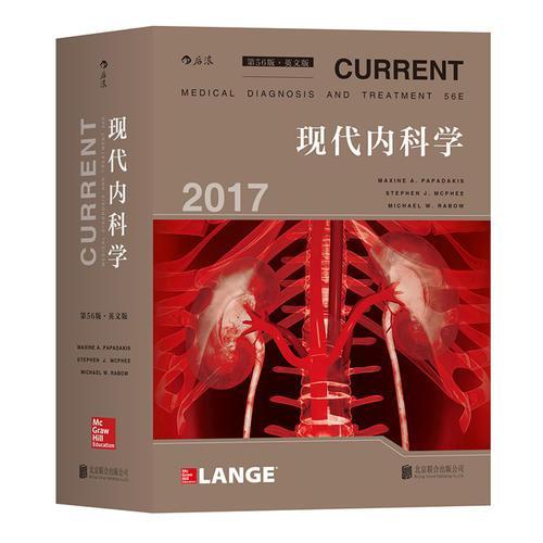 现代内科学(第56版)(英文版)