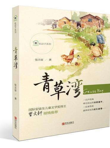 纸房子系列·青草湾