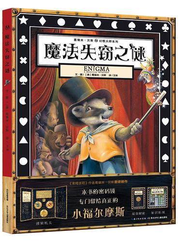 葛瑞米·贝斯 幻想大师系列——《魔法失窃之谜》