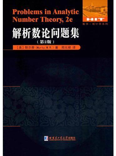 解析数论问题集:第2版