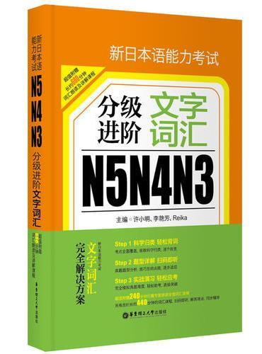 新日本语能力考试N5N4N3分级进阶.文字词汇(附赠音频下载)