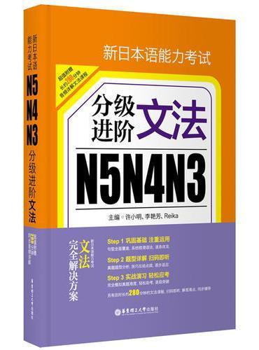 新日本语能力考试N5N4N3分级进阶.文法
