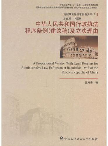 中华人民共和国行政执法程序条例(建议稿)及立法理由